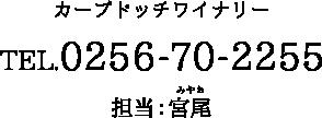 TEL.0256-70-2255(担当:宮尾)