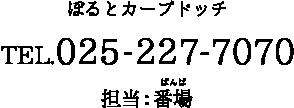 TEL.025-227-7070(担当:番場)