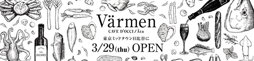 2018年3月29日、東京 ミッドタウン日比谷に「Värmen(バーマン)」がオープン!