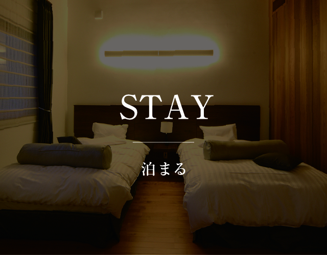 STAY-過ごす-