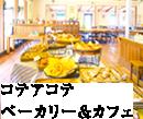 ココアコテ<br>ベーカリー&カフェ