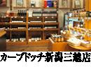 カーブドッチ新潟三越店