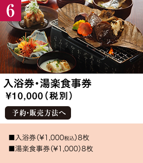 入浴券・湯楽食事券