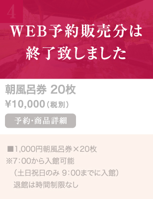 朝風呂券 20枚