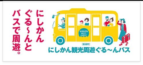 にしかん観光周遊ぐる〜んバス