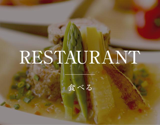 レストラン-食べる-