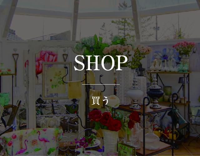 ショッピング-買う-